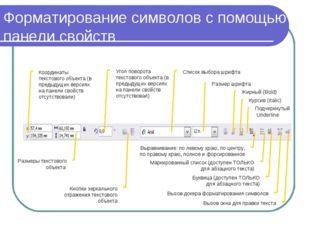 Форматирование символов с помощью панели свойств Координаты текстового объект