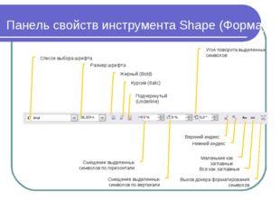 Панель свойств инструмента Shape (Форма) Список выбора шрифта Размер шрифта Ж