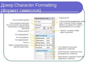 Докер Character Formatting (Формат символов) Список выбора шрифта Список выбо