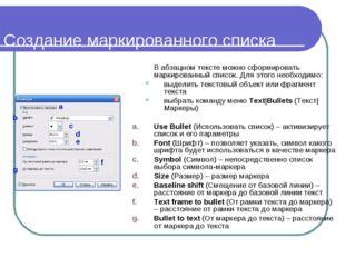 Создание маркированного списка В абзацном тексте можно сформировать маркиров