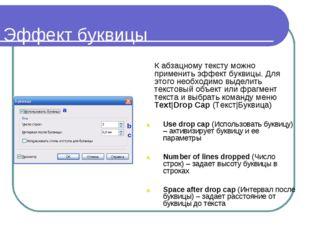 Эффект буквицы К абзацному тексту можно применить эффект буквицы. Для этого