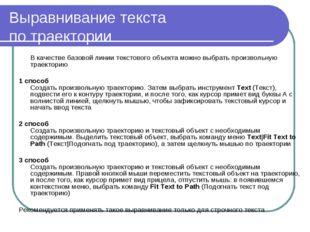 Выравнивание текста по траектории В качестве базовой линии текстового объект
