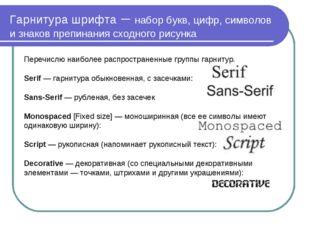 Гарнитура шрифта – набор букв, цифр, символов и знаков препинания сходного ри