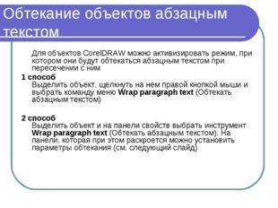 Обтекание объектов абзацным текстом Для объектов CorelDRAW можно активизиров
