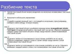 Разбиение текста Любой текстовый объект можно разделить на несколько независи