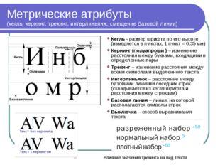 Метрические атрибуты (кегль, кернинг, трекинг, интерлиньянж, смещение базовой