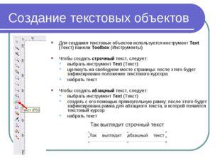 Создание текстовых объектов Для создания текстовых объектов используется инст