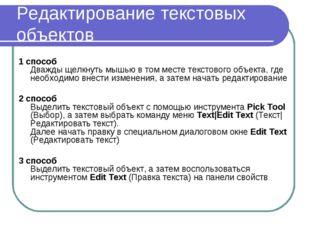 Редактирование текстовых объектов 1 способ Дважды щелкнуть мышью в том месте