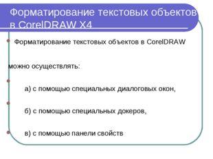 Форматирование текстовых объектов в СorelDRAW X4 Форматирование текстовых объ
