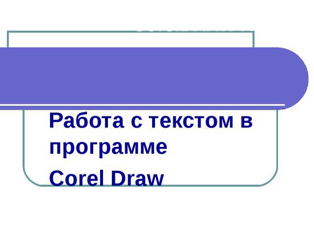 CorelDRAW X4 Работа с текстом в программе Corel Draw