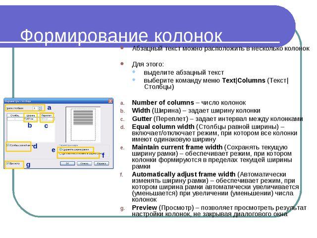 Формирование колонок Абзацный текст можно расположить в несколько колонок Для...
