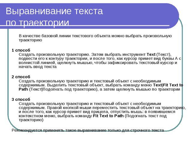 Выравнивание текста по траектории В качестве базовой линии текстового объект...