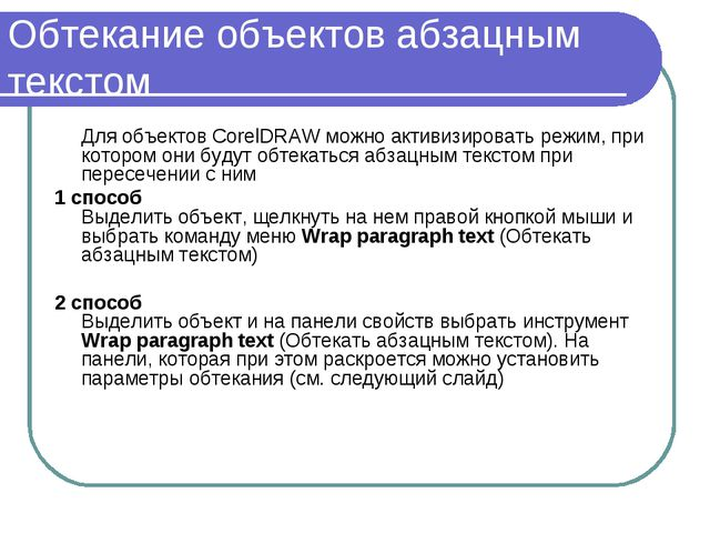 Обтекание объектов абзацным текстом Для объектов CorelDRAW можно активизиров...