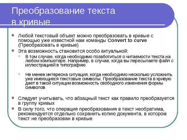 Преобразование текста в кривые Любой текстовый объект можно преобразовать в к...