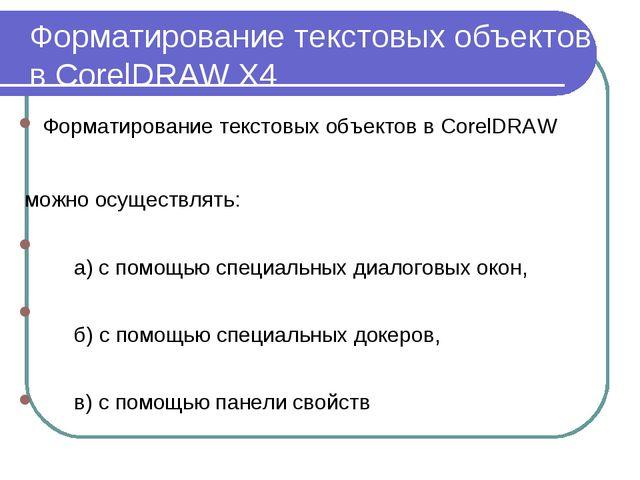Форматирование текстовых объектов в СorelDRAW X4 Форматирование текстовых объ...