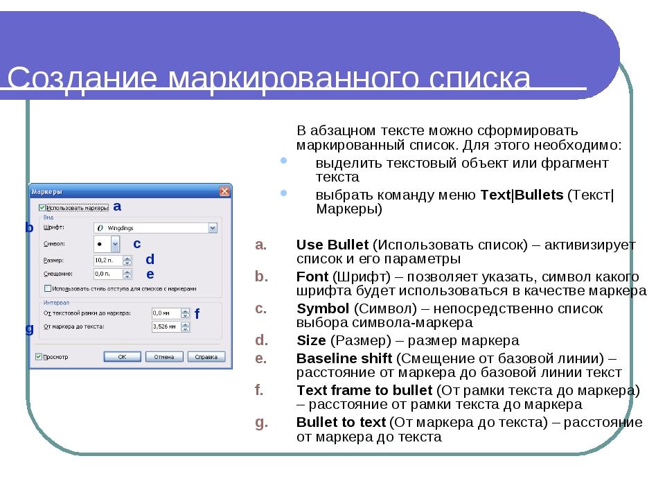 Создание маркированного списка В абзацном тексте можно сформировать маркиров...