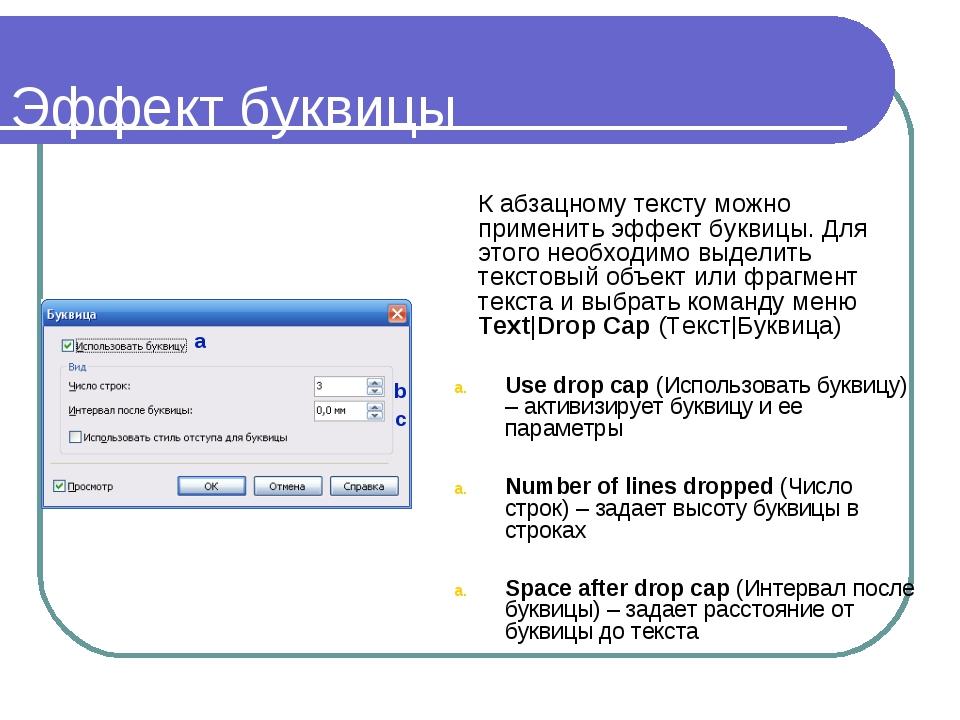 Эффект буквицы К абзацному тексту можно применить эффект буквицы. Для этого...