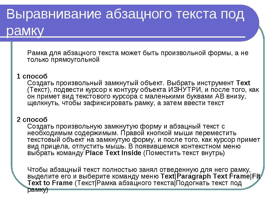 Выравнивание абзацного текста под рамку Рамка для абзацного текста может быт...