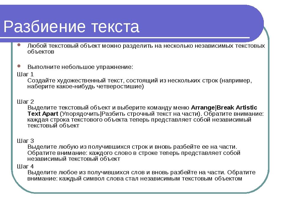 Разбиение текста Любой текстовый объект можно разделить на несколько независи...
