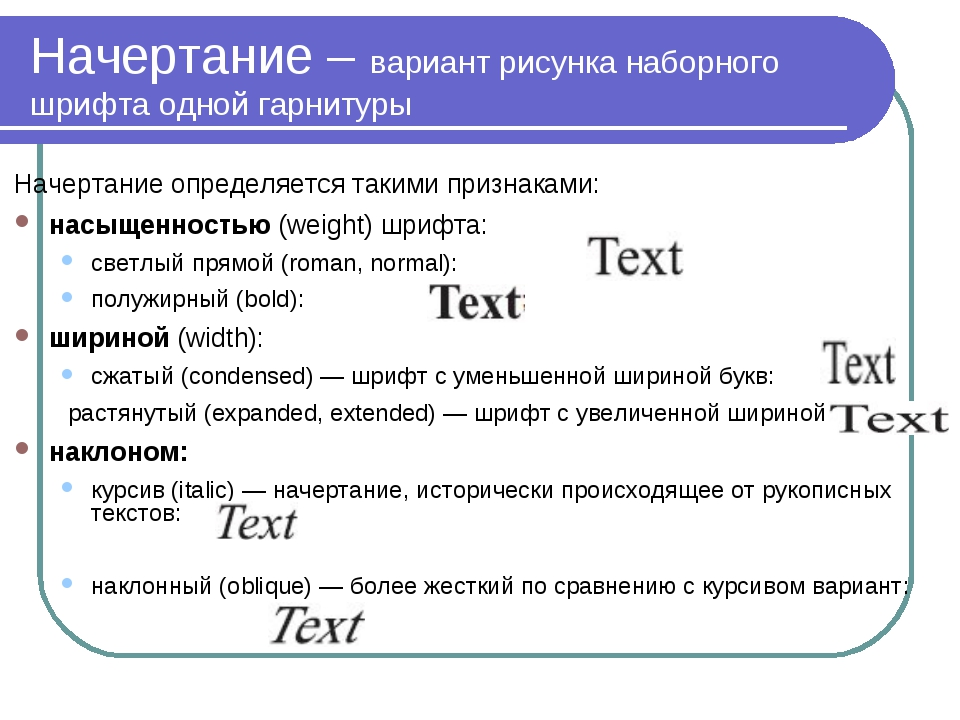 Начертание – вариант рисунка наборного шрифта одной гарнитуры Начертание опре...