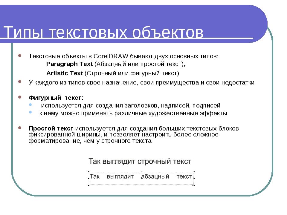 Типы текстовых объектов Текстовые объекты в CorelDRAW бывают двух основных ти...