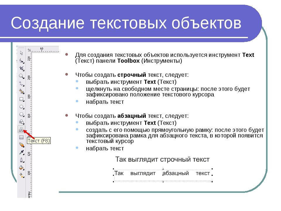 Создание текстовых объектов Для создания текстовых объектов используется инст...