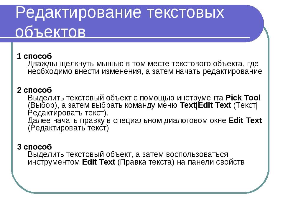 Редактирование текстовых объектов 1 способ Дважды щелкнуть мышью в том месте...