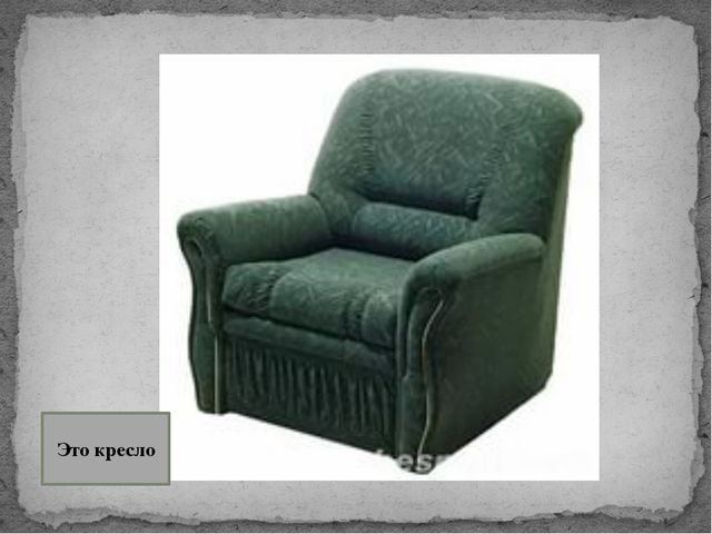 Это кресло
