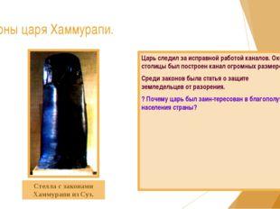 Законы царя Хаммурапи. Царь следил за исправной работой каналов. Около столиц