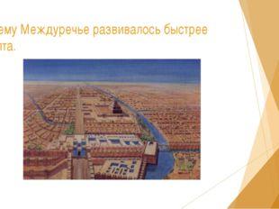 Почему Междуречье развивалось быстрее Египта.