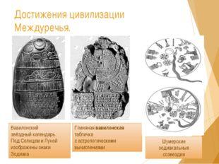 Вавилонский звёздный календарь. Под Солнцем и Луной изображены знаки Зодиака