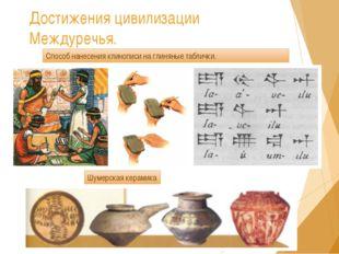 Шумерская керамика Способ нанесения клинописи на глиняные таблички. Достижени