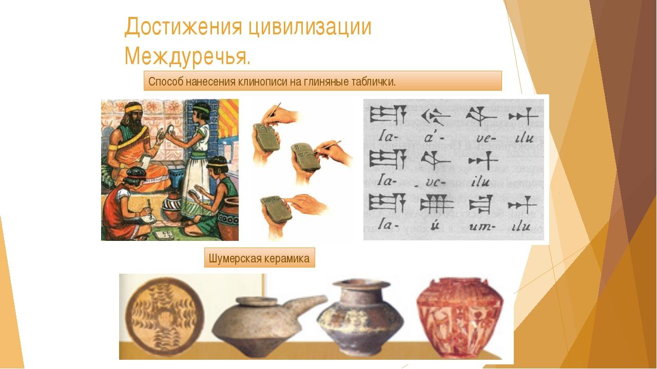 Шумерская керамика Способ нанесения клинописи на глиняные таблички. Достижени...