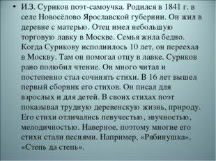 И.З. Суриков поэт-самоучка. Родился в 1841 г. в селе Новосёлово Ярославской г