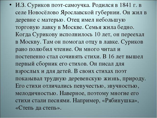 И.З. Суриков поэт-самоучка. Родился в 1841 г. в селе Новосёлово Ярославской г...