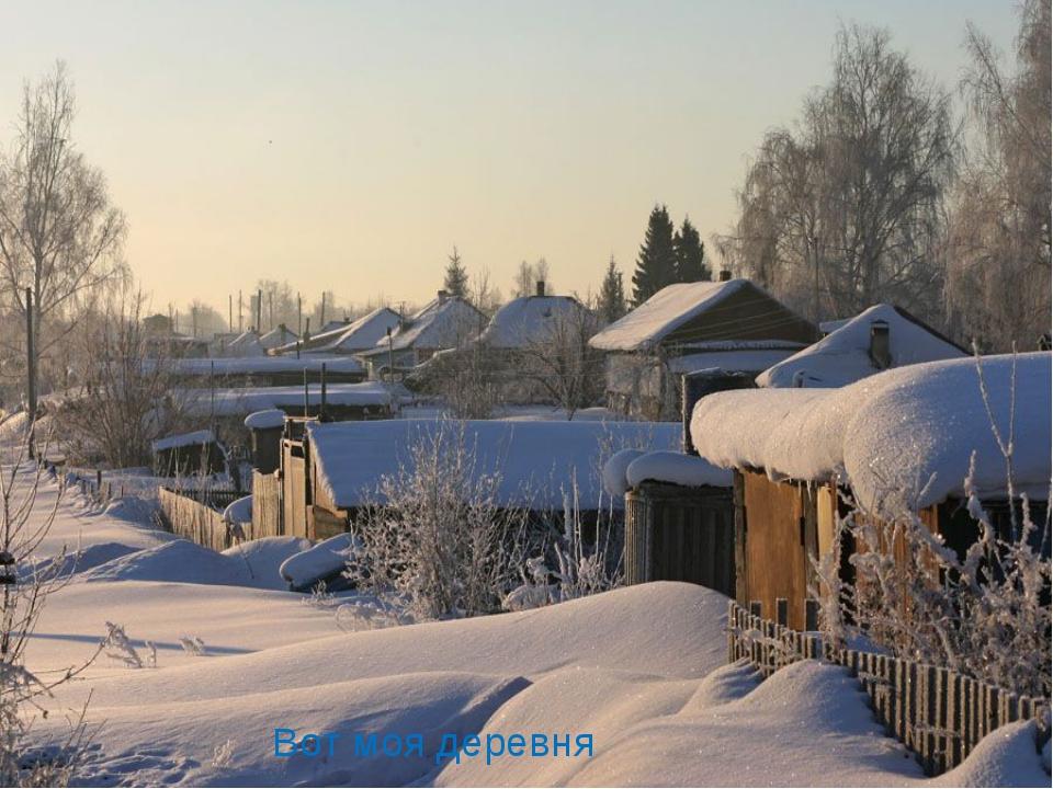 Вот моя деревня