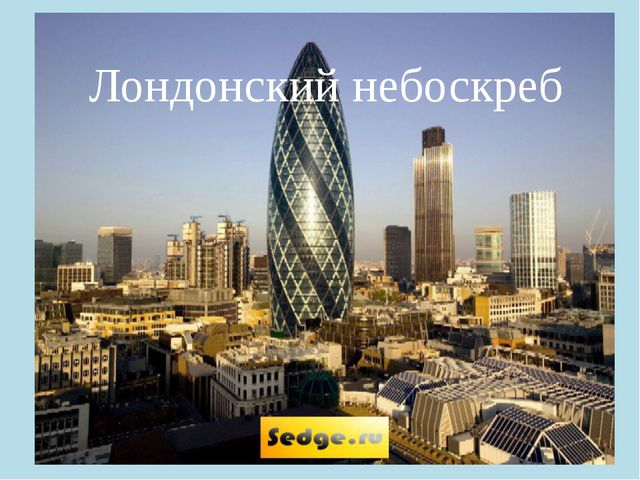 Лондонский небоскреб