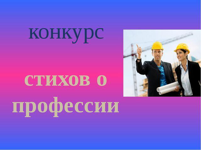 конкурс стихов о профессии