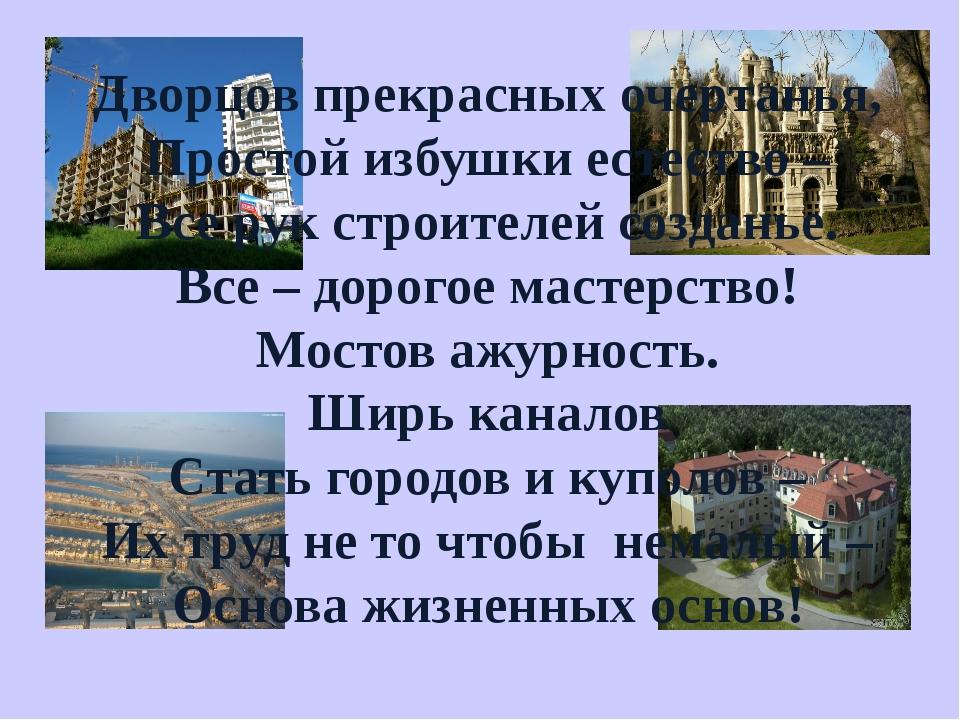 Дворцов прекрасных очертанья, Простой избушки естество – Все рук строителей с...