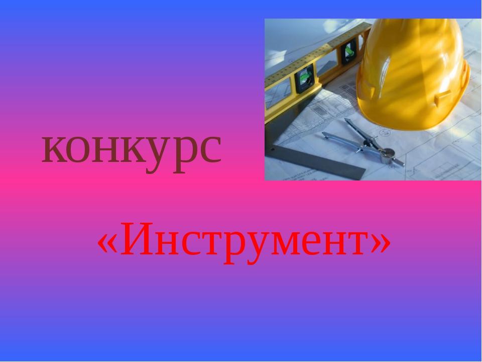 конкурс «Инструмент»