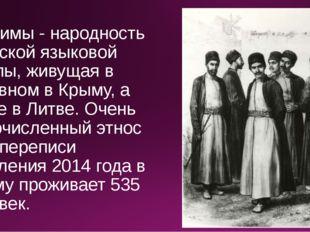 Караимы - народность тюркской языковой группы, живущая в основном в Крыму, а