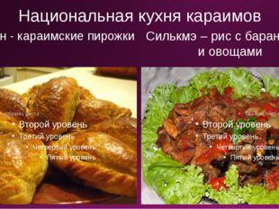 Национальная кухня караимов Кыбын - караимские пирожки Силькмэ – рис с барани