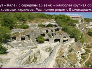 Чуфут – Кале ( с середины 15 века) – наиболее крупная община крымских караимо