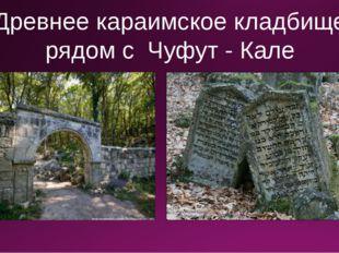 Древнее караимское кладбище рядом с Чуфут - Кале