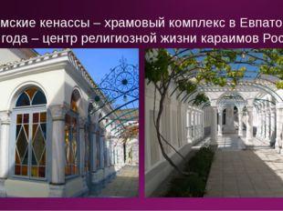 Караимские кенассы – храмовый комплекс в Евпатории (с 1837 года – центр религ