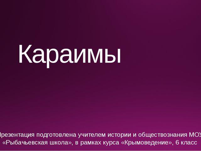 Караимы Презентация подготовлена учителем истории и обществознания МОУ «Рыбач...