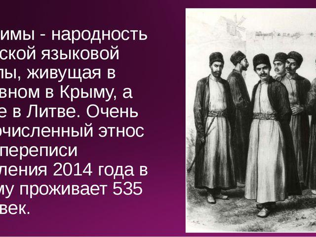 Караимы - народность тюркской языковой группы, живущая в основном в Крыму, а...