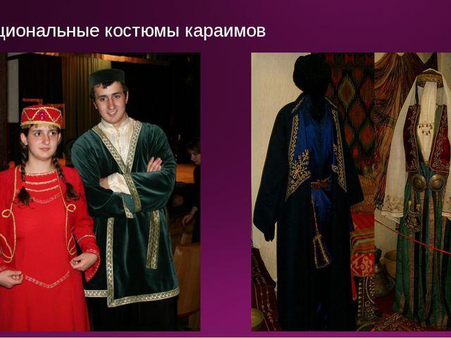 Национальные костюмы караимов