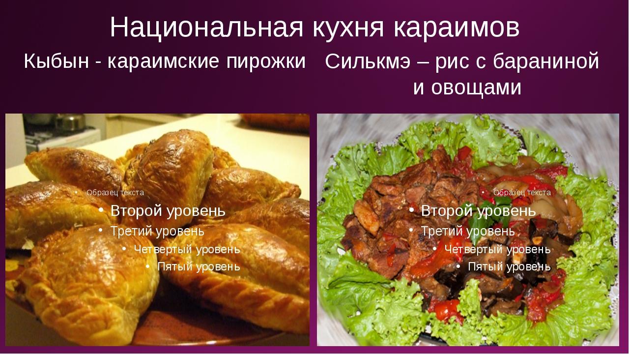 Национальная кухня караимов Кыбын - караимские пирожки Силькмэ – рис с барани...