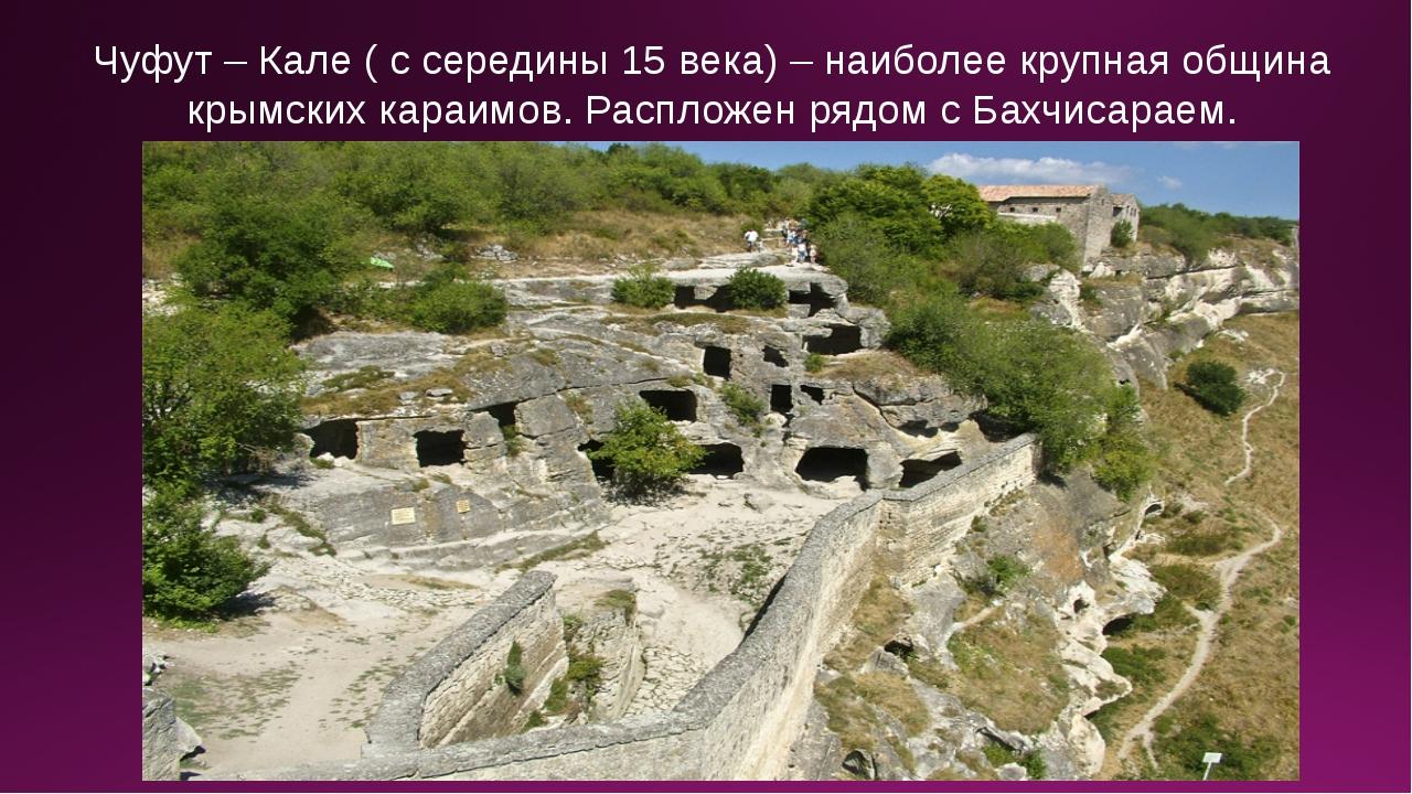 Чуфут – Кале ( с середины 15 века) – наиболее крупная община крымских караимо...
